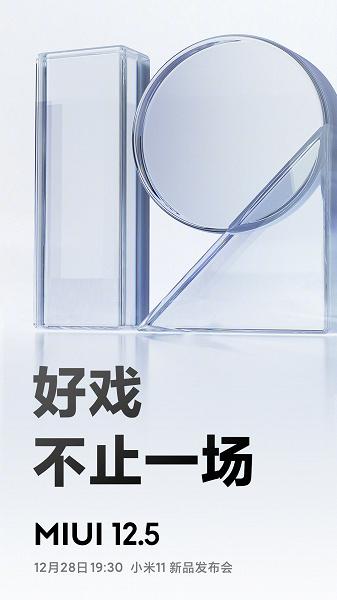 Сегодня компания Xiaomi представит оболочку MIUI 12.5