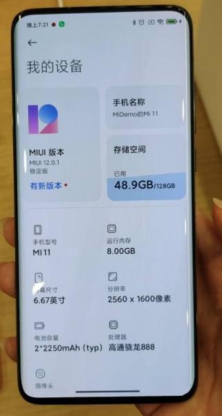 Свежее живое фото смартфона Xiaomi Mi 11 - фейк?
