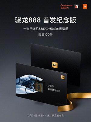Приглашение на презентацию Xiaomi Mi 11