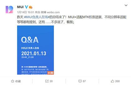 Xiaomi расширит в MIUI 12.5 функциональность MIUI+