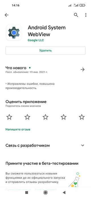 Что такое Android System WebView в смартфонах Xiaomi?