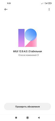 Почему на Xiaomi пропадают обновления MIUI?