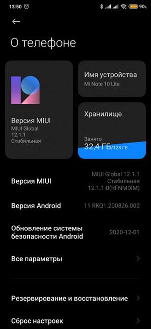 Пользователи Xiaomi Mi Note 10 Lite дождались Android 11