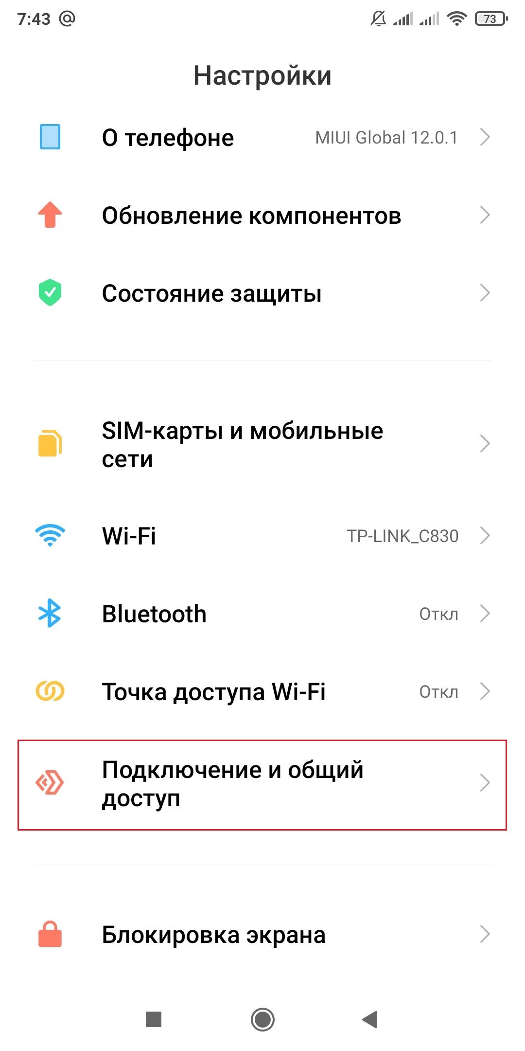 Отключаем рекламу в сторонних приложениях на Xiaomi