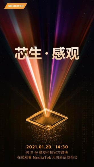 MediaTek представит новые 6-нм 5G-платформы 20 января