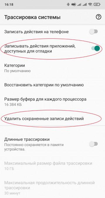 Отключаем в MIUI 12 фоновую запись действий пользователя