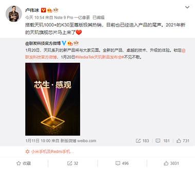 Xiaomi подтвердила чип Dimensity 1200 в Redmi K40