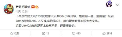Основная камера Xiaomi Mi 11 Pro получит 120х зум