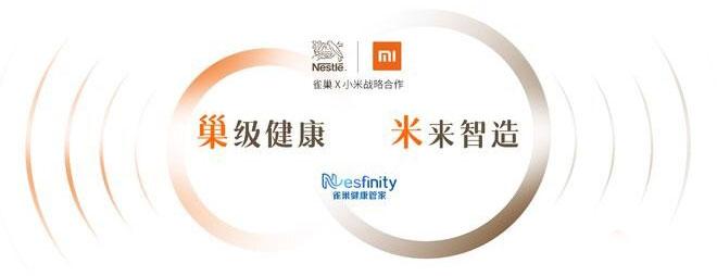 Xiaomi и Nestlé