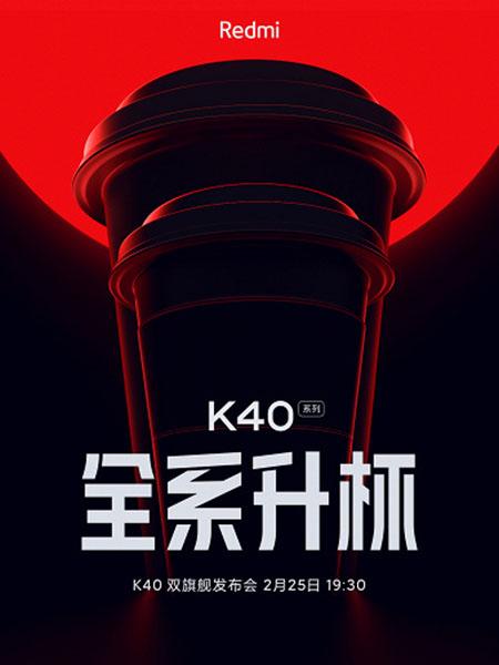 Много тизеров и новые подробности о Redmi K40