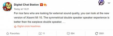 """Xiaomi Mi 10 на чипе Snapdragon 870 получит """"крутой"""" звук"""