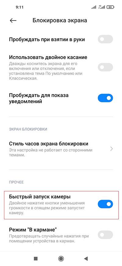 Как в смартфоне Xiaomi на MIUI 12 быстро запустить камеру?