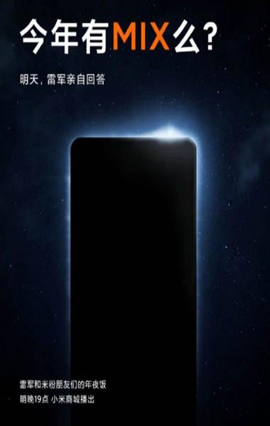 Новый смартфон Xiaomi Mi Mix 4 всё же увидит свет?