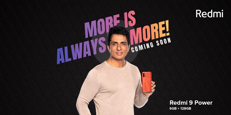 Смартфон Redmi 9 Power получил продвинутую версию