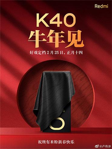 Премьера смартфона Redmi K40 назначена на 25 февраля