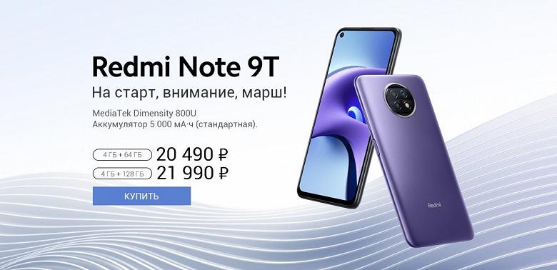 Xiaomi начала продавать Redmi Note 9T в России