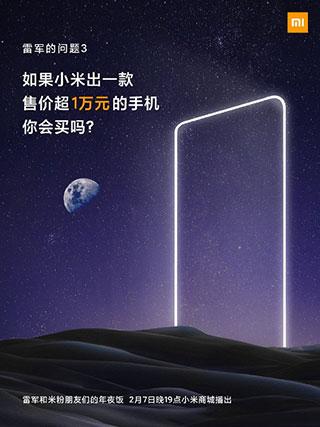 Компания Xiaomi может выпустить смартфон за $1500