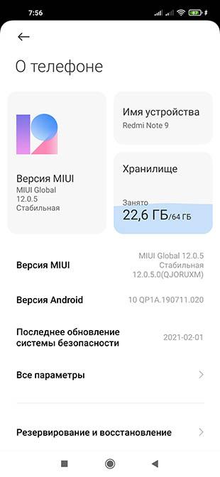 """Вышли новые прошивки MIUI 12, которые """"ускорят"""" Redmi Note 9"""
