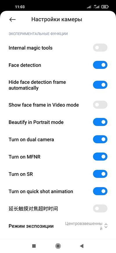Как включить экспериментальные функции в камере MIUI?