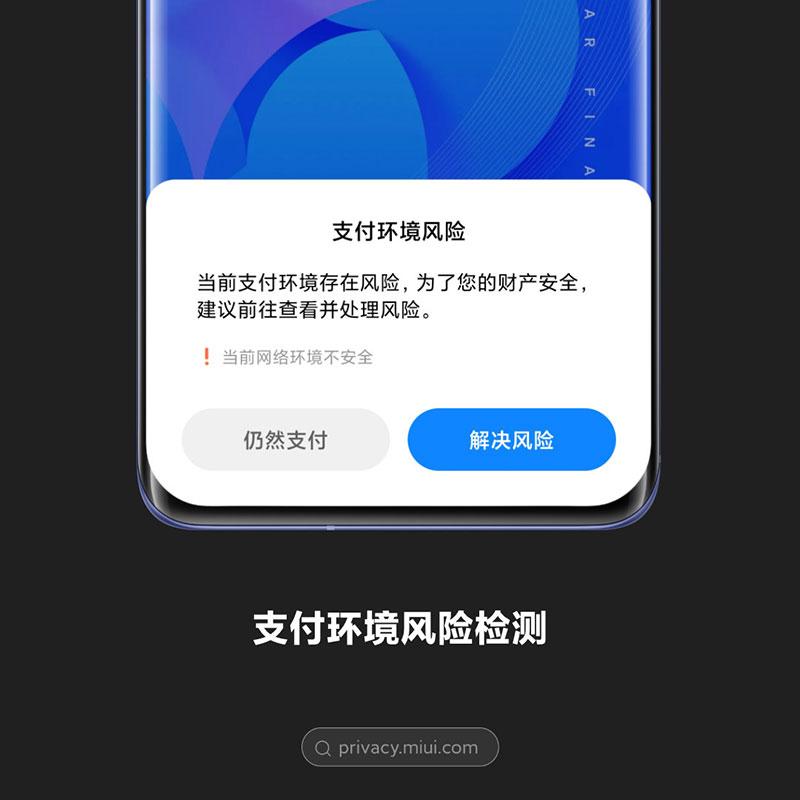 Новая оболочка MIUI 12.5 защитит ваши онлайн-платежи