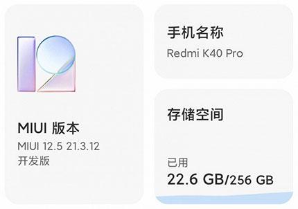 Разработчики Xiaomi выпустили MIUI 12.5 для Redmi K40