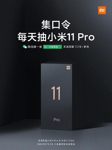Xiaomi Mi 11 Pro и Xiaomi Mi 11 Ultra