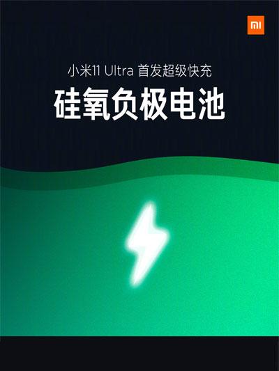 "Xiaomi Mi 11 Ultra получит ""продвинутый"" аккумулятор"
