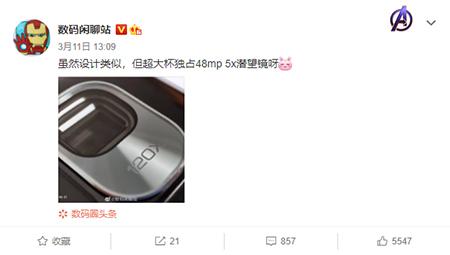 Камера Xiaomi Mi 11 Ultra получит перископный модуль на 48 Мп