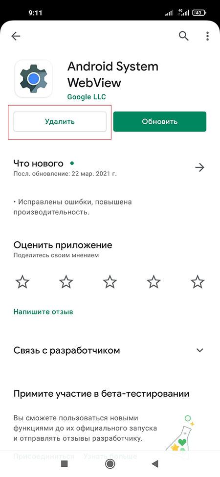 Ошибка приложения msa на смартфонах Xiaomi, Redmi и Poco