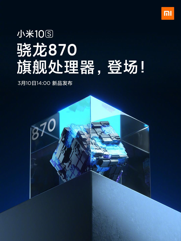 Анонс Xiaomi Mi 10S – улучшенный вариант Xiaomi Mi 10