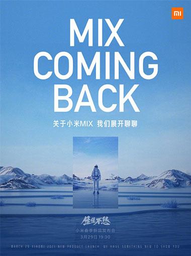 Официально подтверждён анонс нового Xiaomi Mi Mix